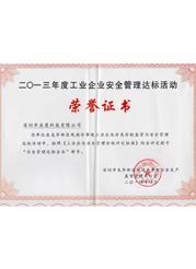 安全管理荣誉证书
