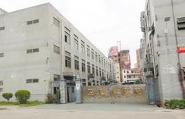 亚鹰橡胶厂