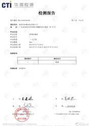 EPDM橡胶HF-1阻燃测试报告