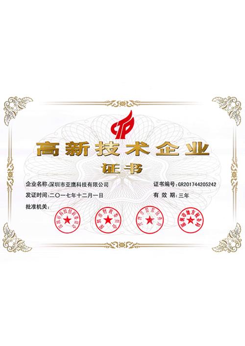 高新技术企业证书(1)