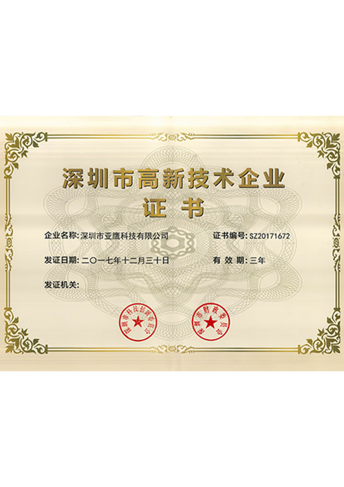 高新技术企业证书(2)