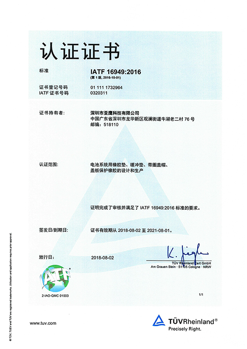 IATF 16949:2016 体系证书